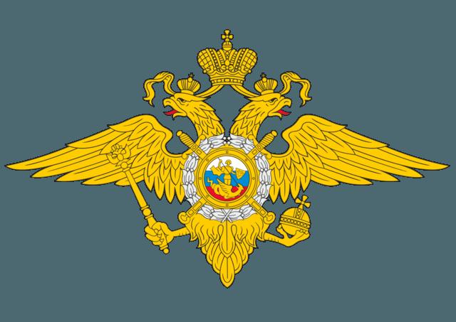 Министерство Внутренних дел Российской Федерации по регионам России