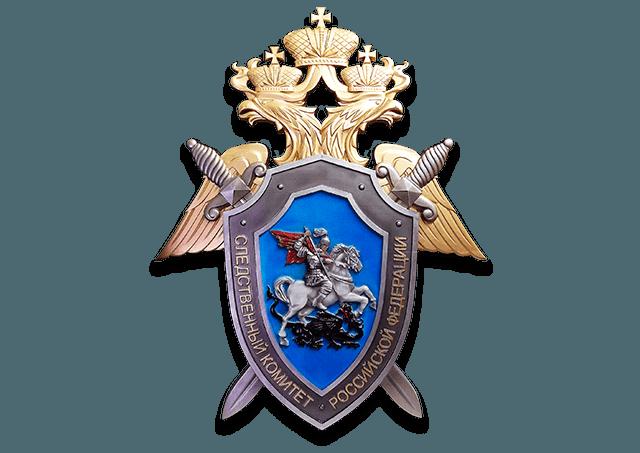 Следственный комитет Российской Федерации по регионам России