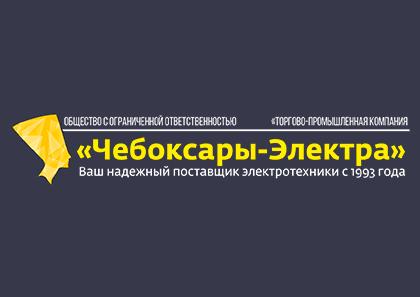 ООО «Торгово-промышленная компания «Чебоксары-Электра»