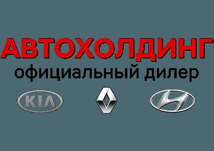 ОАО «АвтоХолдинг»