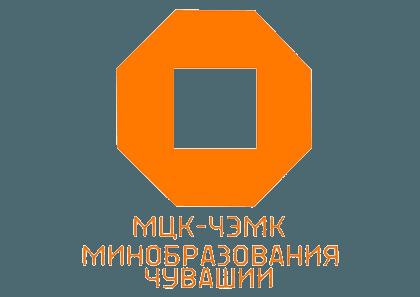 «МЦК-ЧЭМК» Министерства Образования и Молодежной Политики Чувашской Республики