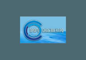ООО «Промснабэлектро»
